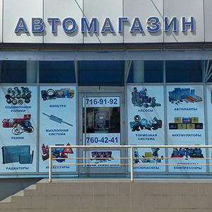 Автомагазины Новоуральска