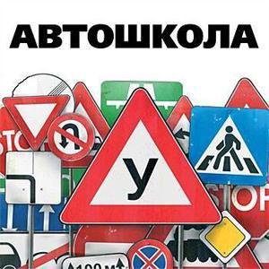 Автошколы Новоуральска