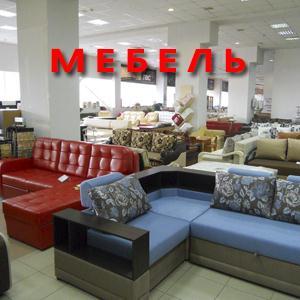 Магазины мебели Новоуральска