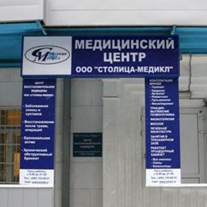 Медицинские центры Новоуральска