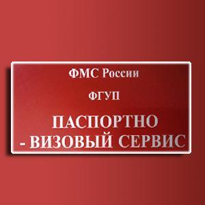 Паспортно-визовые службы Новоуральска