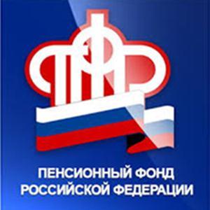 Пенсионные фонды Новоуральска