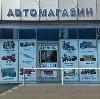 Автомагазины в Новоуральске