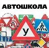 Автошколы в Новоуральске