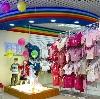 Детские магазины в Новоуральске