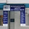 Медицинские центры в Новоуральске