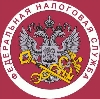 Налоговые инспекции, службы в Новоуральске