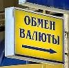 Обмен валют в Новоуральске