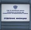 Отделения полиции в Новоуральске