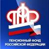 Пенсионные фонды в Новоуральске