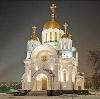 Религиозные учреждения в Новоуральске