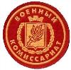 Военкоматы, комиссариаты в Новоуральске