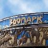 Зоопарки в Новоуральске