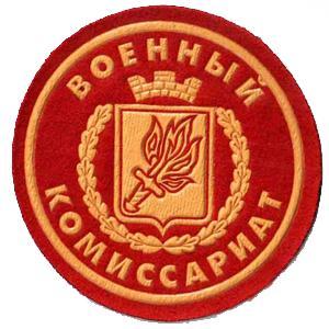 Военкоматы, комиссариаты Новоуральска