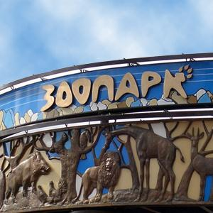 Зоопарки Новоуральска
